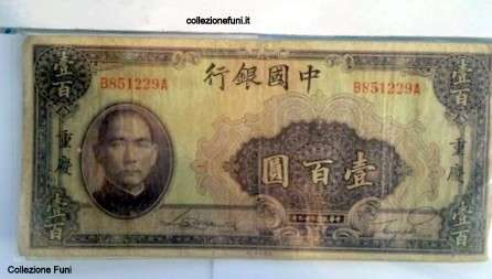 Banconota. China d 100 One Hundred Yuan